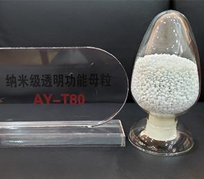纳米透明功能母粒AY-T80